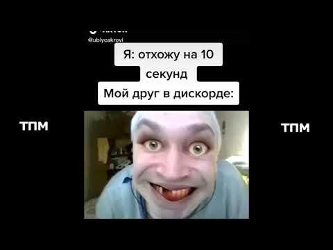 тикток подборка мемов (24)