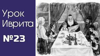 Урок иврита№23 для общ  Хафец Хаим