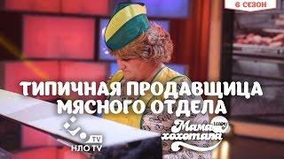 Типичная Продавщица Мясного Отдела   Мамахохотала    НЛО TV