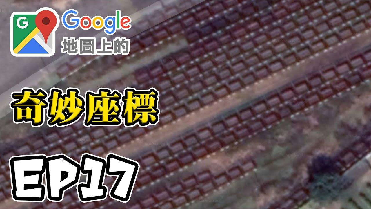 Google地圖上的奇妙座標 EP17 衛星圖上神秘的條狀物!