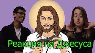 """Реакция на Джесуса (""""Мои Пятьдесят Оттенков"""", """"JesusAVGN"""")"""