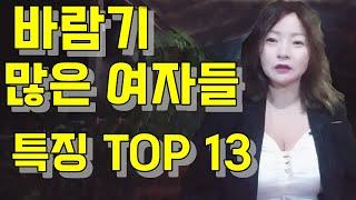바람기 많은 여자들 특징 TOP13