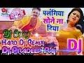 Palangiya Ye Piya Sone Na Diya  Pavan Singh Dj Hard Remix Dj Pradeep Raj(Dj Pradeep Official Mix)