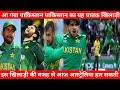 ऑस्ट्रेलिया के खिलाफ होने वाले फाइनल मुकाबले के लिए पाकिस्तान ने उतारी सबसे मजबूत टीम, Playing 11