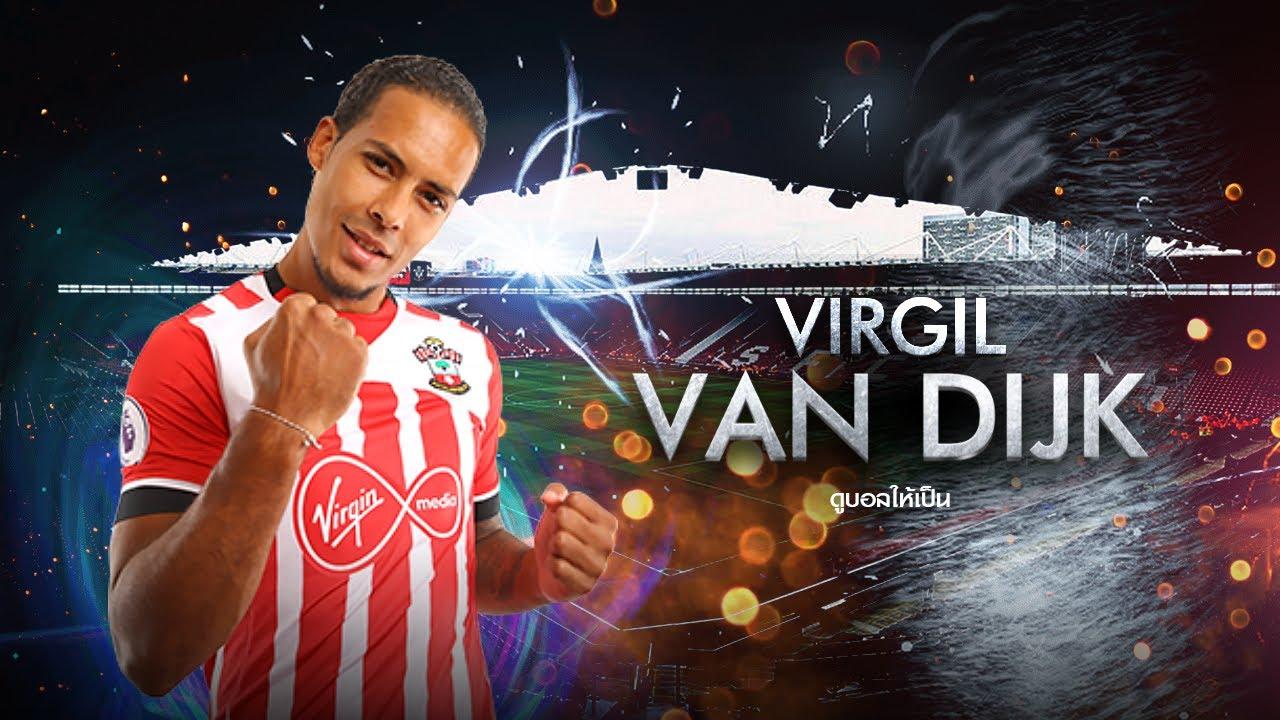 ประวัติ เวอร์จิล ฟาน ไดจ์ค (Virgil van Dijk) ปราการหลังชาวดัตช์ จากทัพนักบุญ