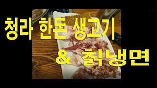 청라 한돈생고기&칡냉면 26,000원 특수부위모듬세트