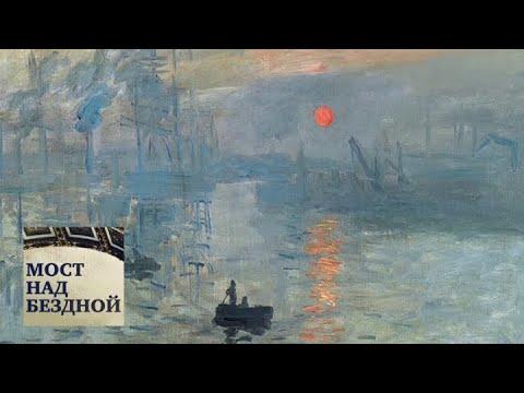 "Клод Моне. ""Впечатление. Восход солнца"" / Мост над бездной / Телеканал Культура"