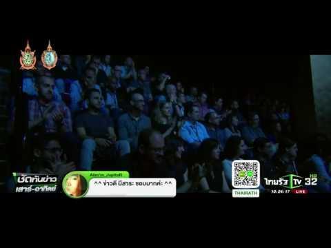 เกมมาริโอ้โดดลงจอมือถือ | 10-09-59 | ชัดทันข่าว | ThairathTV