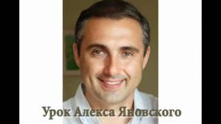 Урок Алекса Яновского 2010-09-26