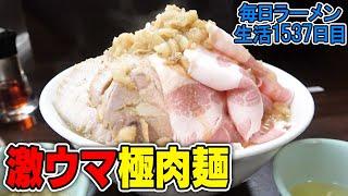 【富士丸系】うますギルティ!!全てがうまい極肉麺をすする 極肉麺たいし【飯テロ】 SUSURU TV.第1537回