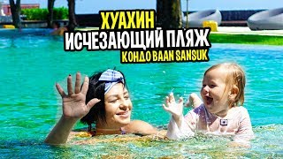 Хуахин шикарное место для отдыха в Таиланде. Наш кондо Baan Sansuk с бассейном и собственным пляжем.