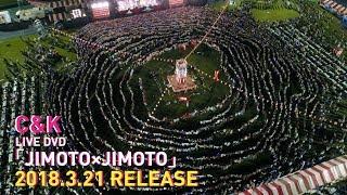 C&K史上最大規模!メンバーそれぞれの地元で行われた総動員数25000人と...