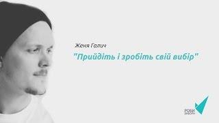 Женя Галич: