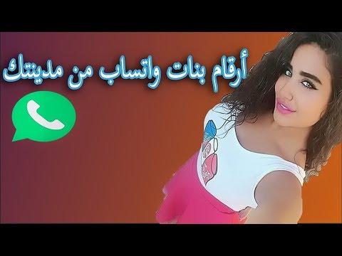 أرقام بنات واتساب و تعارف وزواج و بنات للتعارف 2019 Girl Whatsapp