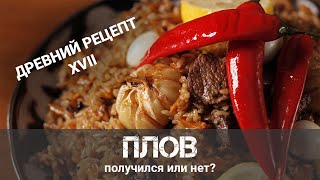 Плов с бараниной настоящий узбекский рецепт