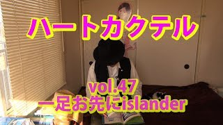 HD ハートカクテル vol.47 一足お先にislander☆ https://www.youtube.com/watch...