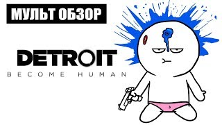 Download Detroit : Become Human - МУЛЬТ ОБЗОР Mp3 and Videos