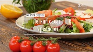 Легкий весняний салат з редискою і крабовими паличками - Рецепти Сенічкіна