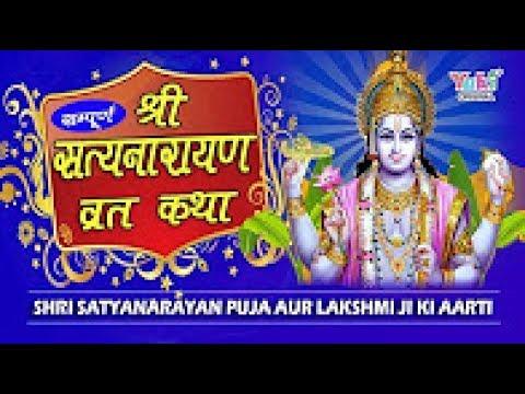 श्री सत्यनारायण सम्पूर्ण व्रत कथा || Shri Satyanarayan Vrat Katha || Parmanand || राजस्थानी व्रत कथा