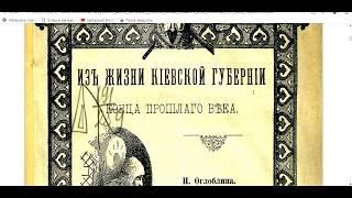 ДЕЛО ОБ ИСТРЕБЛЕНИИ ЕВРЕЙСКОГО УРОДА 1798