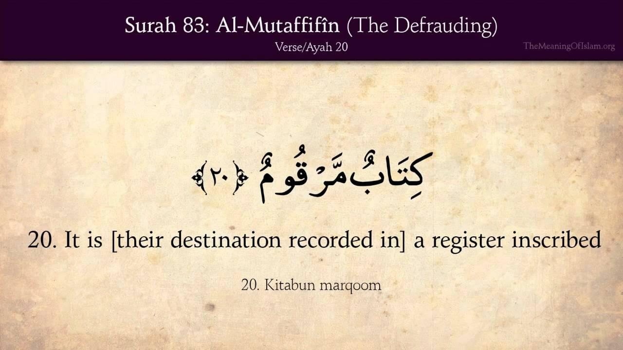 Quran: 83  Surat Al-Mutaffifin (The Defrauding): Arabic and English  translation HD