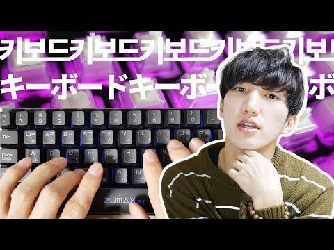 キーボードの使い方「韓国人に漢字は漢字じゃない」