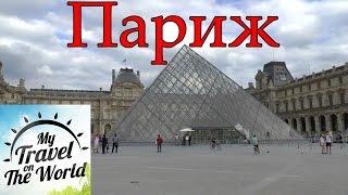 Франция, прогулки по Парижу, серия 134(Франция, Париж, июль 2014г. Первый наш день начался с самостоятельной прогулки по Парижу, взяв бесплатную..., 2016-05-04T06:05:00.000Z)