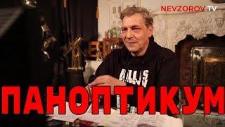 Паноптикум на канале 'Дождь'  из студии  Nevzorov.tv