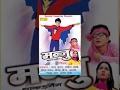 Mannu || मन्नु धाकड़ मैन || Uttar Kumar Uttar Kumar, Kavita Joshi || Haryanvi Full Movies