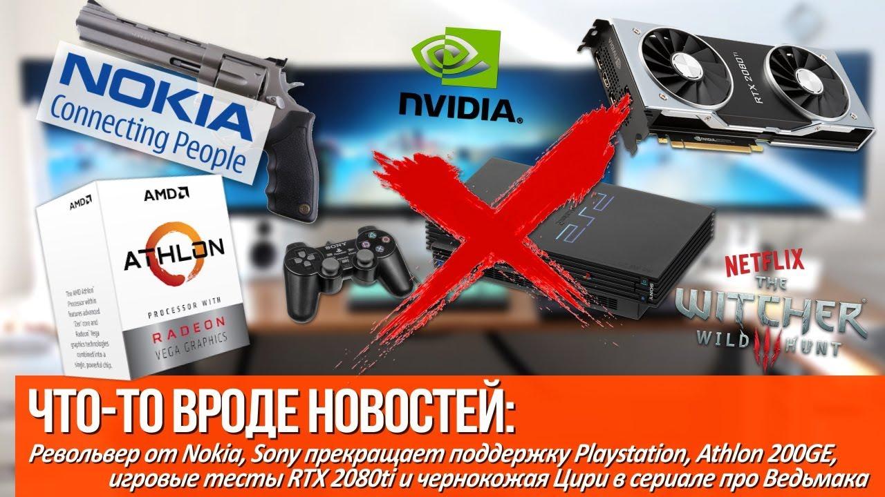 Револьвер от Nokia, Sony прекратила поддержку и ремонт Playstation, и игровые тесты RTX 2080ti!