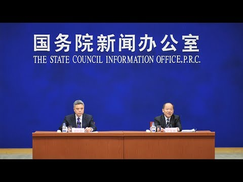 State Council Information Office holds press conference on progress since 18th CPC National Congress