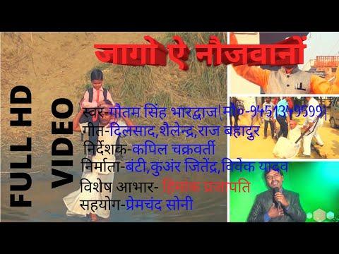 इस गाने को सुन कर होश ठिकाने आ जाएंगे  जागो ऐ नौजवानों (hd video desh bhakti )
