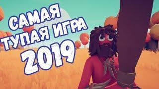 САМАЯ ТУПАЯ ИГРА 2019 ГОДА