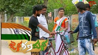 Jana Gana Mana  Latest Telugu Short Film 2017   Directed by R R  Yuva Tyson Manjunatha Reddy  #Telug