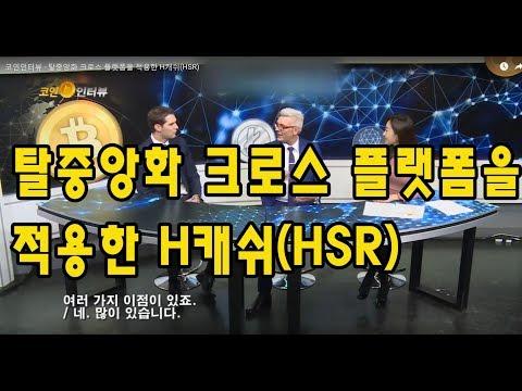 코인인터뷰 - 탈중앙화 크로스 플랫폼을 적용한 H캐쉬(HSR)