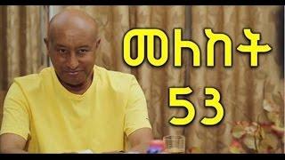 Meleket Drama - Part 53 (Ethiopian Drama)