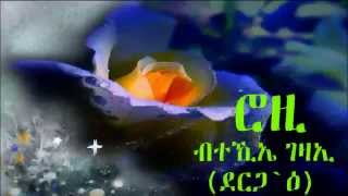 New Hot Eritrean Remix Music 2014 By Tekie Gezae Derguae Ab Expo