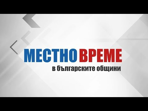 Местно време в българските общини - Бургас