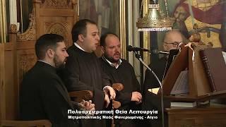 Αίγιο   Αρχιερατική Θεία Λειτουργία, προεξάρχοντος του νέου Μητροπολίτη κ. Ιερωνύμου