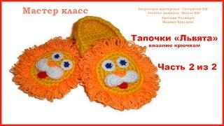 МК Тапочки