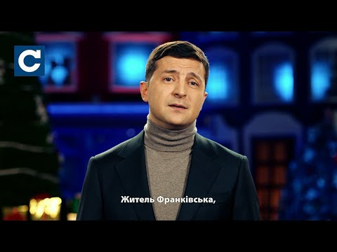 Новорічне привітання Володимира Зеленського | Новогоднее поздравление Владимира Зеленского