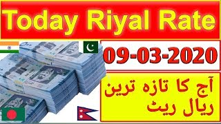 9 March 2020 Saudi Riyal Exchange Rate, Today Saudi Riyal Rate, Sar to pkr, Sar to inr