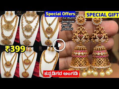 (ಕನ್ನಡ)Chickpet Bangalore Beautiful  Jewellery Shop   Wholesale And Retail Prices   Shopping Haul