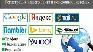 видео стоимость продвижения сайта в яндексе