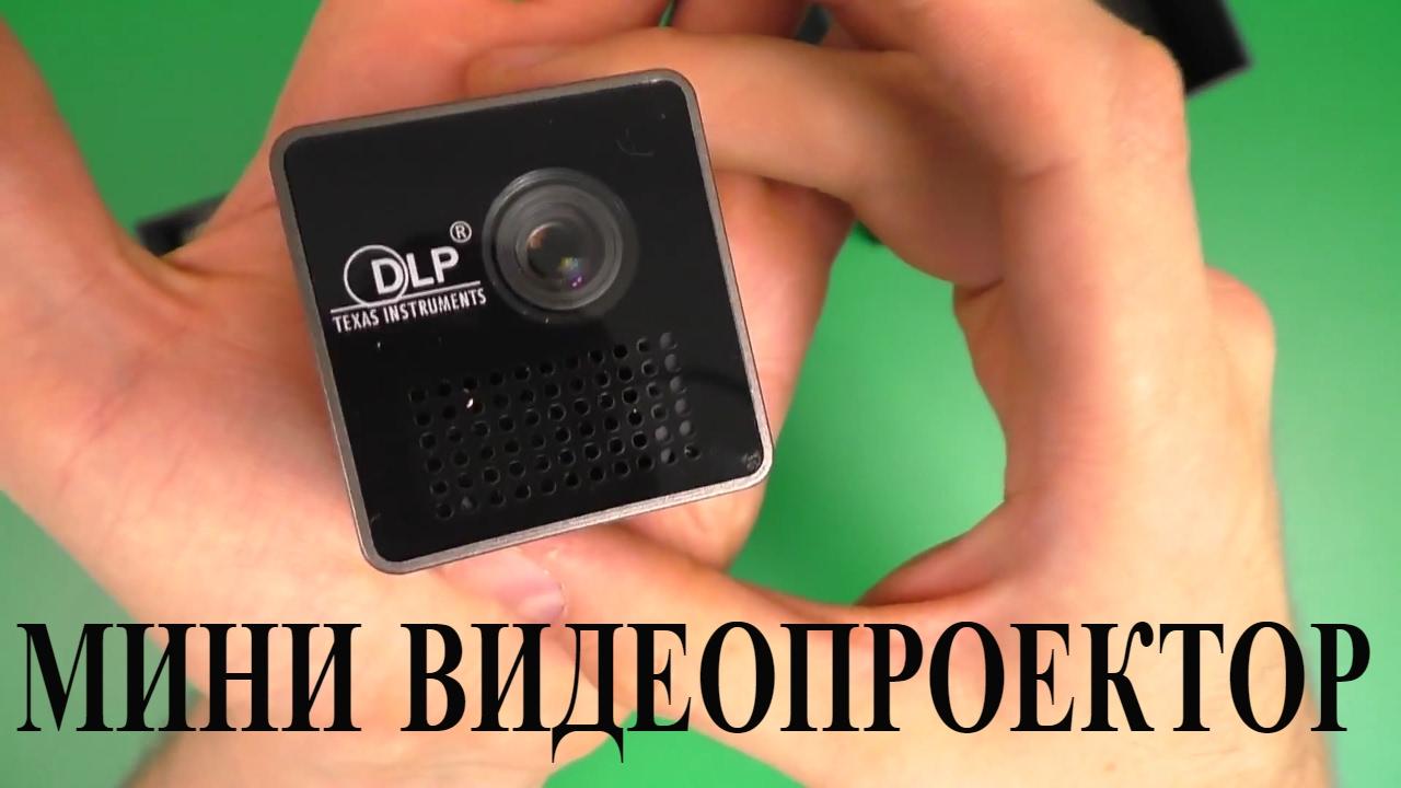 Заказывай на сайте ➥ забирай сегодня!. Тел. ☎ 0(800)303-505. Низкие цены на проекторы тип: карманный. ✓рассрочка ✓оплата частями ✓доставка по всей территории украины | comfy (комфи).