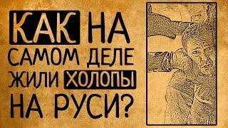 """""""ХОЛОП"""":КАК НА САМОМ ДЕЛЕ ЖИЛОСЬ ХОЛОПАМ НА РУСИ?"""