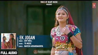 Ek Jogan (Audio)   Amit Dhul   Latest Haryanvi Songs Haryanavi 2017   VOHM