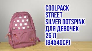 Розпакування CoolPack Street Silver Dots/Pink для дівчаток 26 л 84540CP