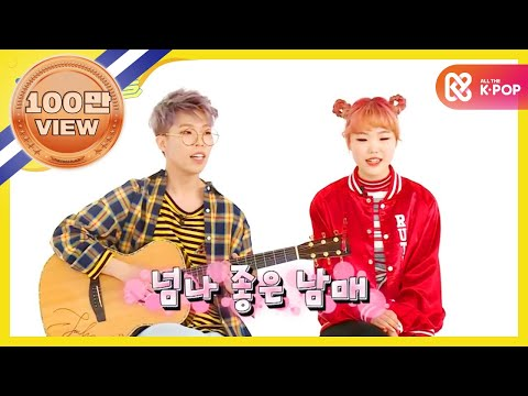 (Weeklyidol EP.253) AKMU Live concert in Weekly Idol