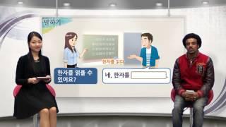 [바른 한국어 2급] 1-1 한국말을 할 수 있어요?